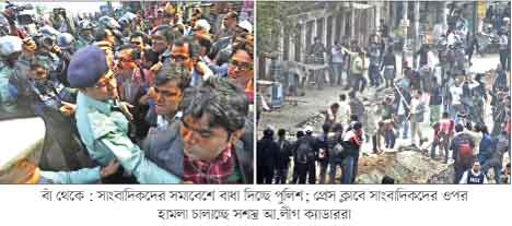 Awami thugs attack on a lawyer in press club in dhaka During march for democracy