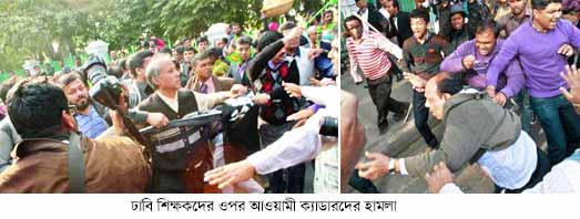 Awami thugs attack on teachers at dhaka university area in dhaka During march for democracy